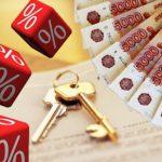 Ипотека от «а» до «я» или покупка жилого имущества с помощью кредитования