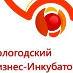 «Бизнес инкубатор» Вологда – профессиональная помощь в открытии собственного бизнеса