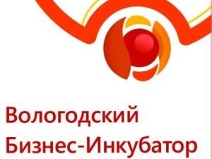 «Бизнес инкубатор» Вологда