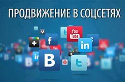 Продажи через социальные сети
