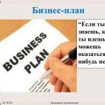 Как составить титульный лист бизнес плана самому