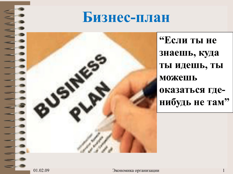 Бизнес план для открытки