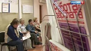 Минтруд сообщает о снижении уровня безработицы в России