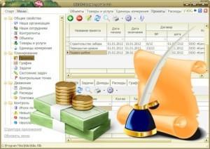 Ведение документации фирмы с помощью программы Бизнес Пак