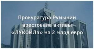 Активы ЛУКойла в Румынии арестованы на сумму в 2 млрд евро