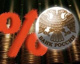 Ставка ЦБ РФ осталась на прежнем уровне