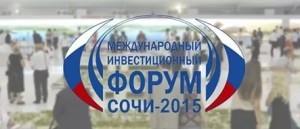 Сочинский форум вызывает интерес из десятков иностранных гостей
