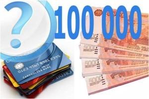 Где взять в долг 100000 рублей срочно