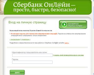Как безопасно пользоваться личным кабинетом Сбербанк онлайн