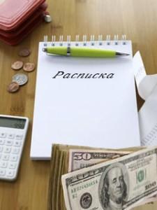 Как составить расписку о предоставлении денег в долг