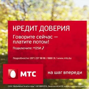 взять взаймы мтс отп банк официальный сайт оплатить кредит с карты сбербанка
