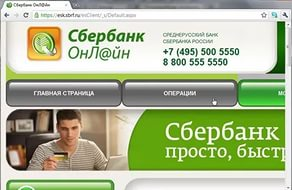 Личный кабинет Сбербанк онлайн