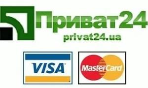 Платежи через систему Приват 24 для бизнеса