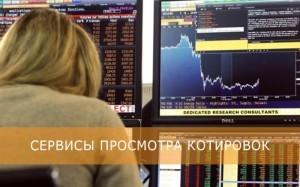 Покупка акций ММБВ в реальном времени