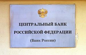 Помощь Банка России банковским учреждениям