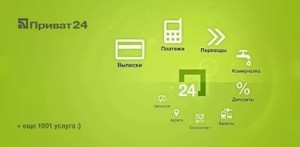 Онлайн система Приват 24 для бизнеса