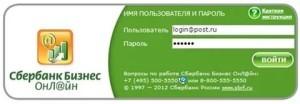 Регистрация личного кабинета Сбербанк Онлайн