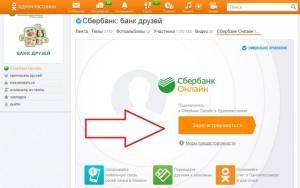 Как зарегистрировать личный кабинет Сбербанк Онлайн