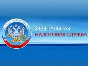 Официальный сайт налоговой службы