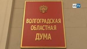 Разработка Социального кодекса Волгоградского области