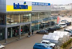 Супермаркет Лакмин