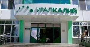 «Уралкалий» получит 1.5 млрд долл. от Сбербанка на 5 лет