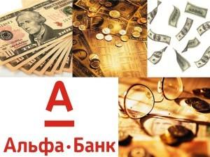 Получаем сведения о кредите в Альфа-банке