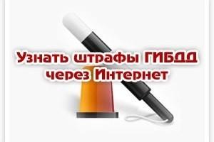 Узнаем о неоплаченных штрафах ГИБДД