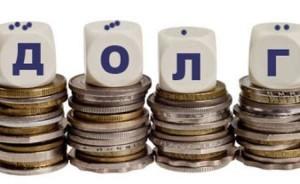 Как узнать размер долгов по кредитам