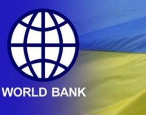 Новый кредит Украины на 500 млн долл. от Всемирного банка