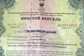 Векселя – один из современных видов денег