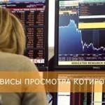 Кто интересуется котировками акций ММВБ онлайн
