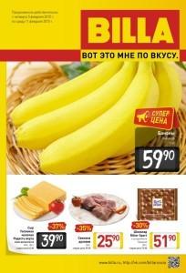 Акции и скидки в супермаркетах Билла