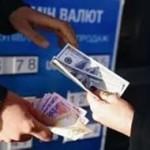 Черный рынок валюты в Украине: как избежать обмана и выгодно обменять валюту?
