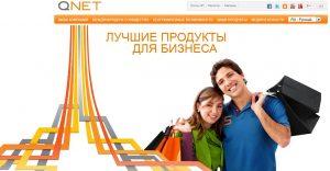 Компания QNet – надежный партнер для бизнеса
