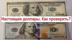 Как не нарваться на поддельные доллары