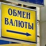 Как выгодно обменять большую сумму валюты в Москве наличными?