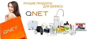 Преимущества домашнего бизнеса QNet