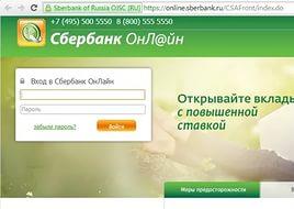 Вход и работа в личном кабинете Сбербанк Онлайн