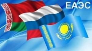 Важная роль ЕАЭС в интеграции региона