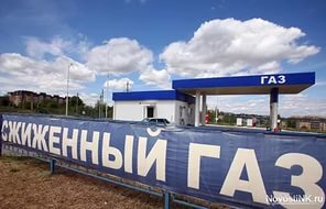 Наращивание поставок сжиженного газа Газпромом
