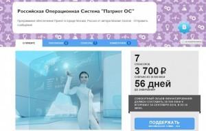 Госорганы будут использовать российское ПО