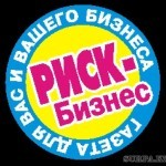 Газета «РИСК-бизнес» – путеводитель для бизнеса в Казахстане