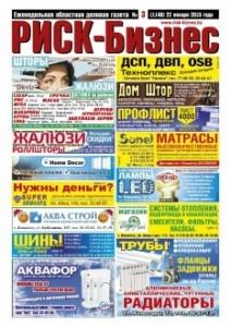 История газеты «РИСК-бизнес»