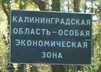Правительство повышает привлекательность Калининградской ОЭЗ