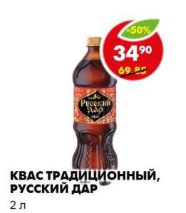 Квас «Русский дар»