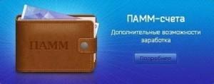 Заработок на ПАММ-счетах