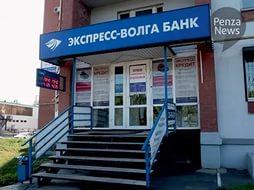 Банк «Экспресс-Волга» ограничивает операции с наличной валютой