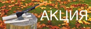 BP и Fiskars организовали акцию по продаже качественного оборудования