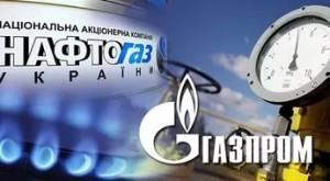 Нафтогаз ожидает принятия решения Стокгольмским судом решения по «Газпрому» уже в 2016 году